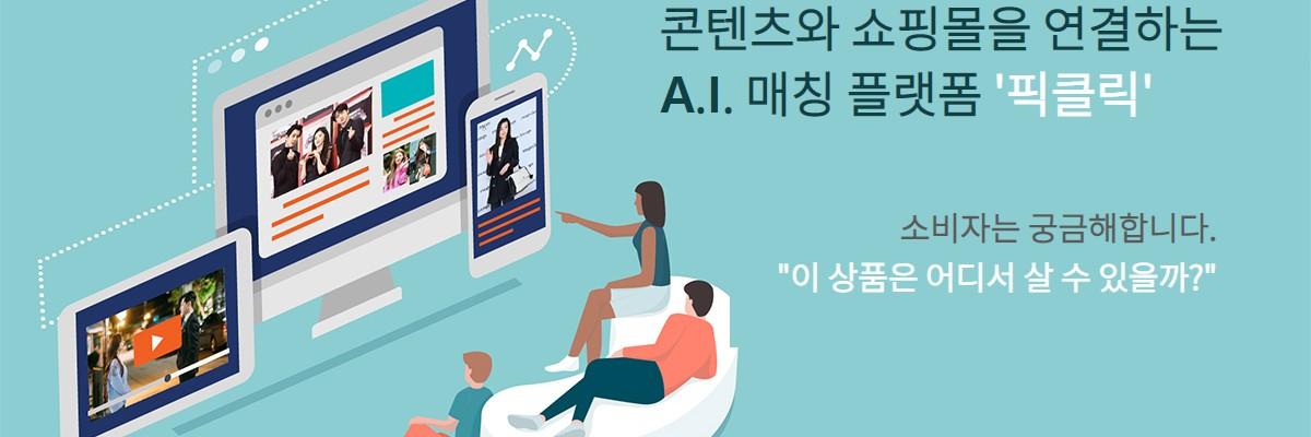 이미지와 쇼핑몰을 연결하는 AI 매칭 플랫폼 '픽클릭'