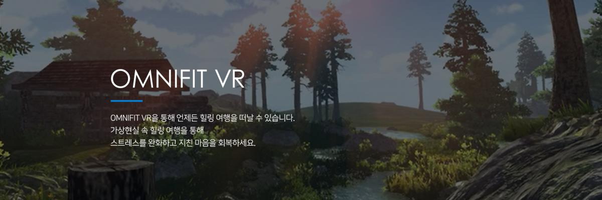 비대면 VR 그룹상담 솔루션 '옴니핏 VR-M' 출시