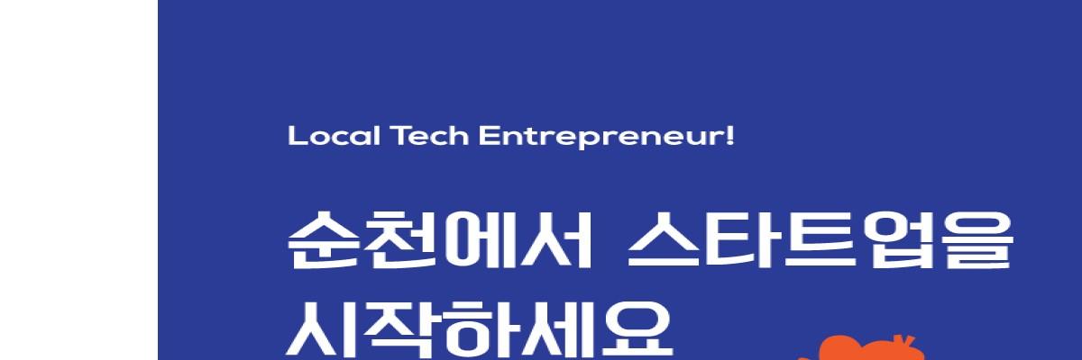 순천시, 지역기반 로컬테크(Local-Tech) 스타트업 모집