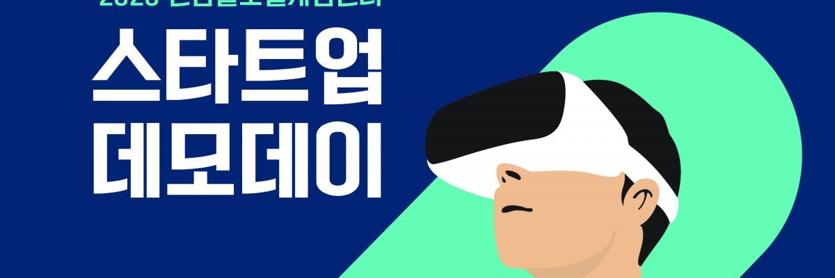 전남글로벌게임센터, 게임 스타트업 육성통한 우수기업 발굴